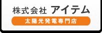 株式会社アイテム 太陽光発電専門店