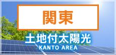 関東地区の太陽光