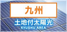 九州地区の太陽光