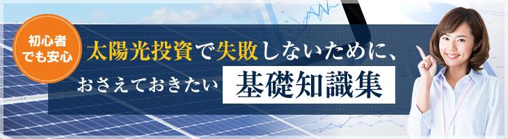 太陽光投資で失敗しないために、おさえておきたい基礎知識集