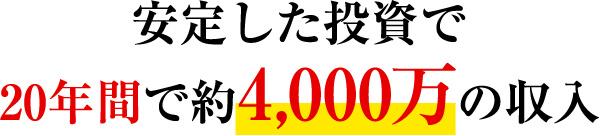 安定した投資で20年間で約4000万の収入