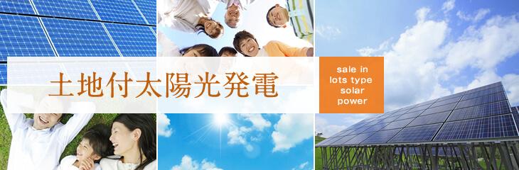 土地付太陽光発電