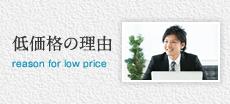 低価格の理由